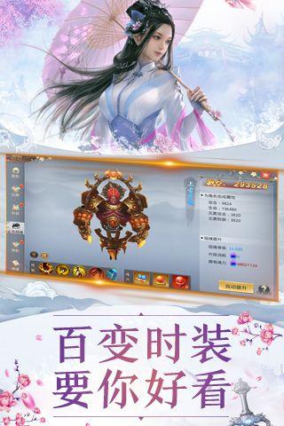 剑舞神州V1.0 安卓版