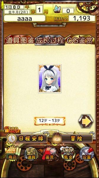 波动少女2V1.0 安卓版