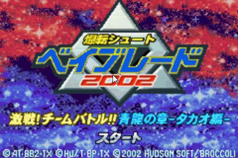 爆转陀螺2002青龙之章中文版