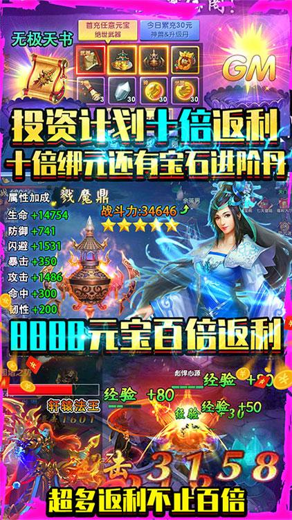 紫青双剑送4000元充值版送GM版截图5