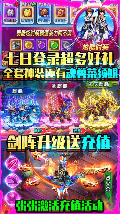 紫青双剑送4000元充值版送GM版截图4