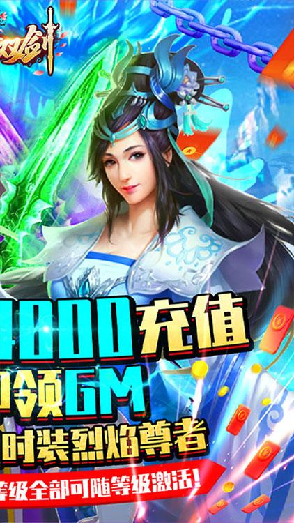紫青双剑送4000元充值版送GM版截图1