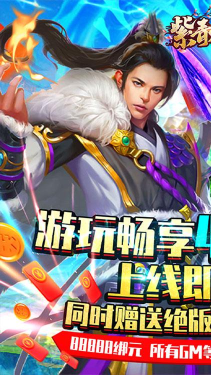 紫青双剑(送4000元充值)红包版无限元宝版