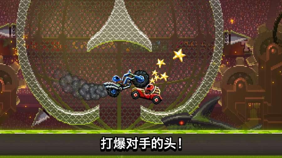 撞头赛车V1.0.1 圣诞节版