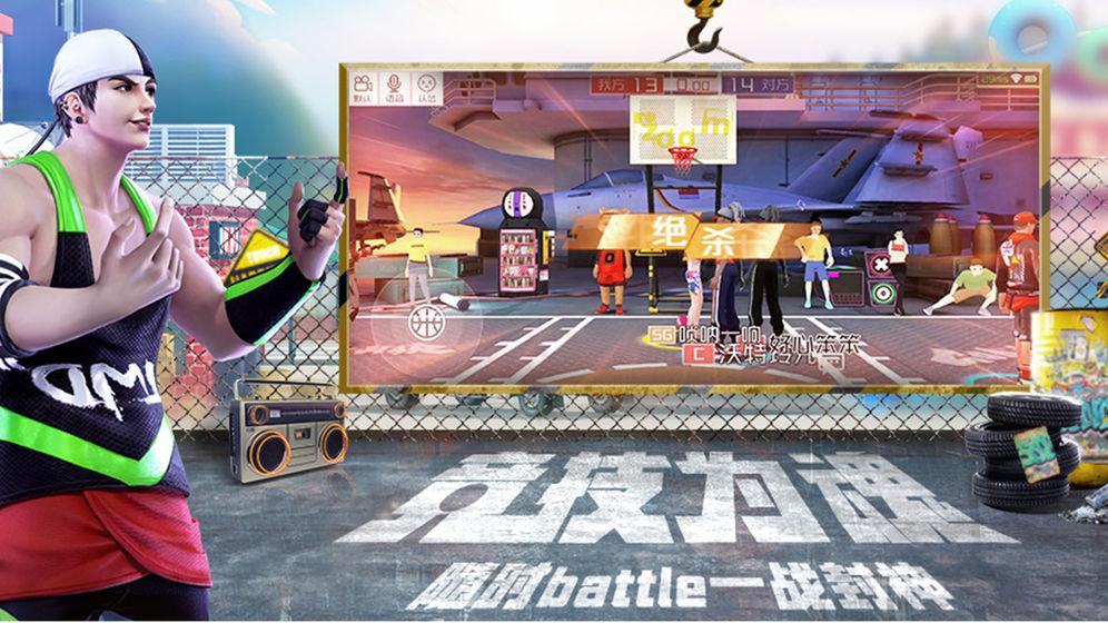 街篮2电脑版