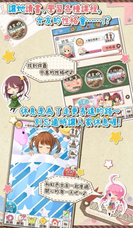 虹色女友V1.0.0 修改版