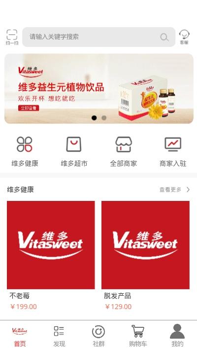 维多营养V1.0.0 安卓版