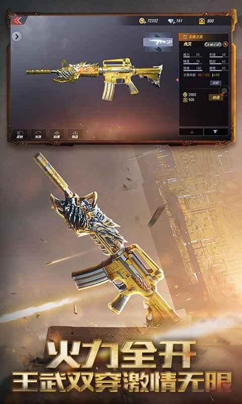 穿越火线-枪战V1.0.60.280 正式版