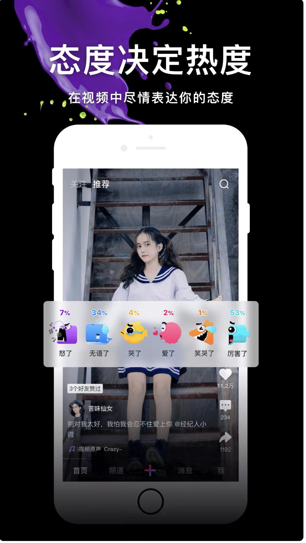 微视短视频APP下载-腾讯微视手机版-微视Wesee安卓版/苹果版/电脑版安装-飞翔软件下载