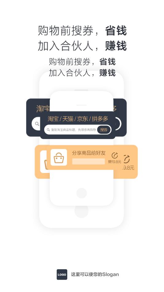 亿省V2.0 安卓版