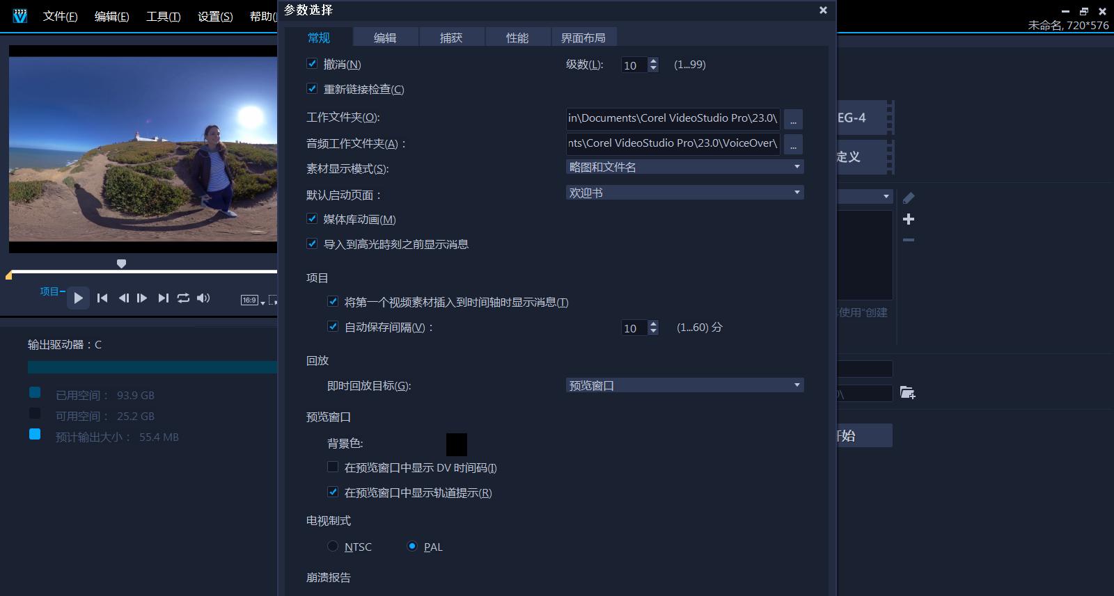 会声会影2020中文版