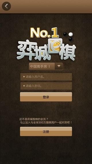 弈城围棋V2.0.21 安卓版