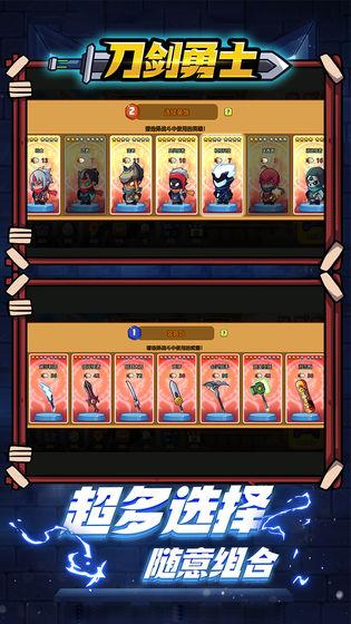 刀剑勇士下载-礼包-攻略-刀剑勇士手游-刀剑勇士安卓版/ios版/pc版-飞翔游戏库
