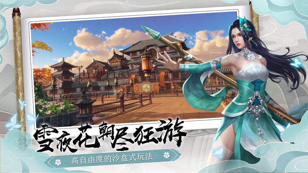 下一站江湖无限金钱版