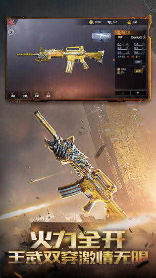 穿越火线-枪战王者V1.0.120.410 安卓版