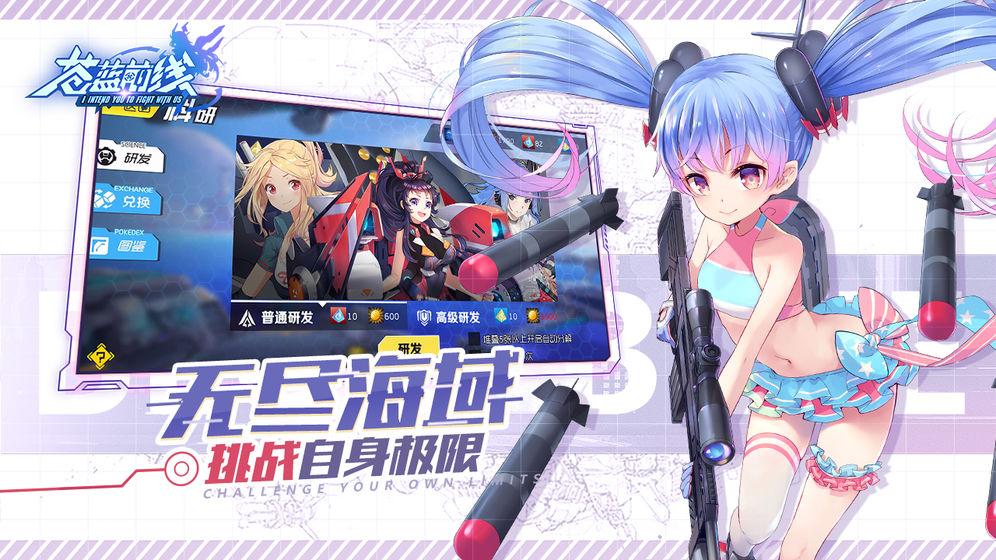 苍蓝前线-苍蓝前线手游下载-苍蓝前线安卓/苹果/电脑版-礼包-攻略-飞翔游戏库