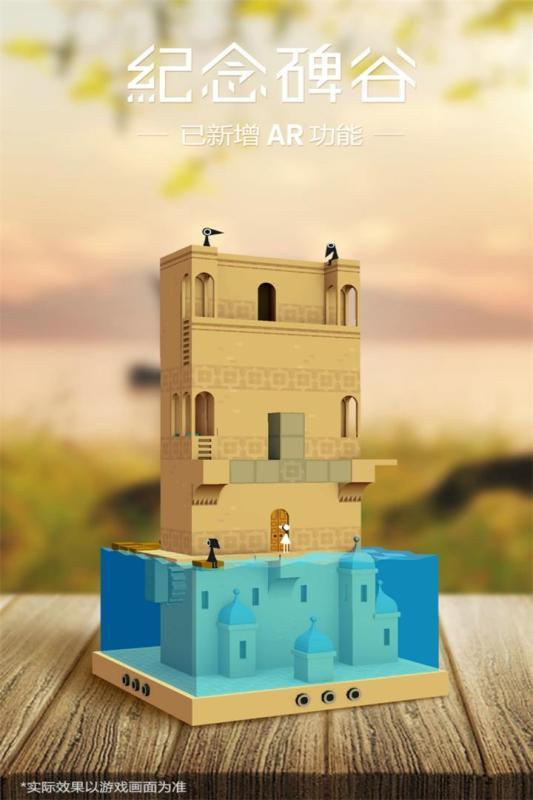 纪念碑谷(Monument Valley)V2.3.7 完整内购版
