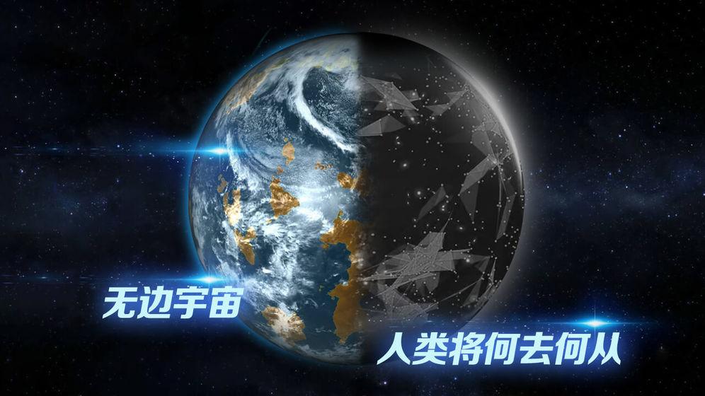 飞跃星球中文版