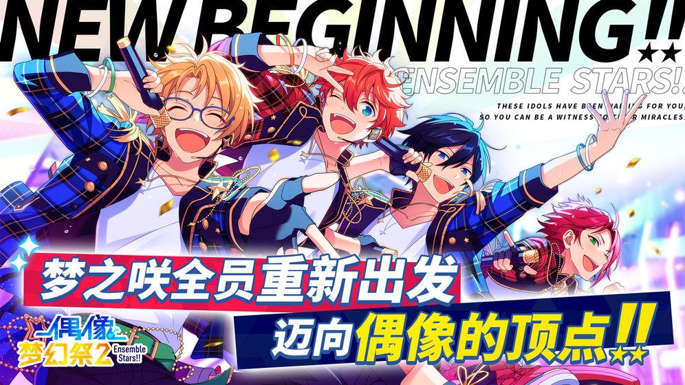 偶像梦幻祭2V1.0 iPhone版