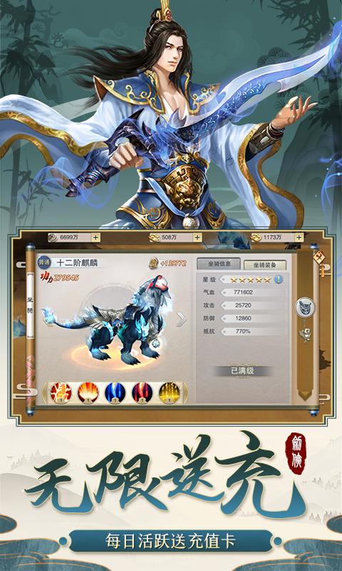 剑侠传奇(送2000元充值)商城版千万金币版