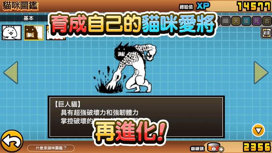 喵星人大战V6.6.0 修改版截图4
