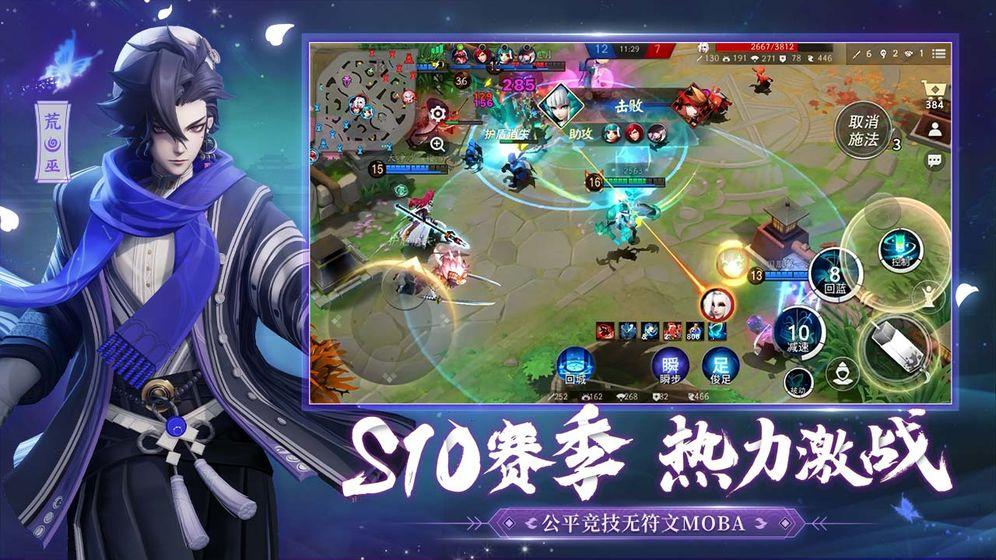 决战!平安京V1.0 免激活破解版