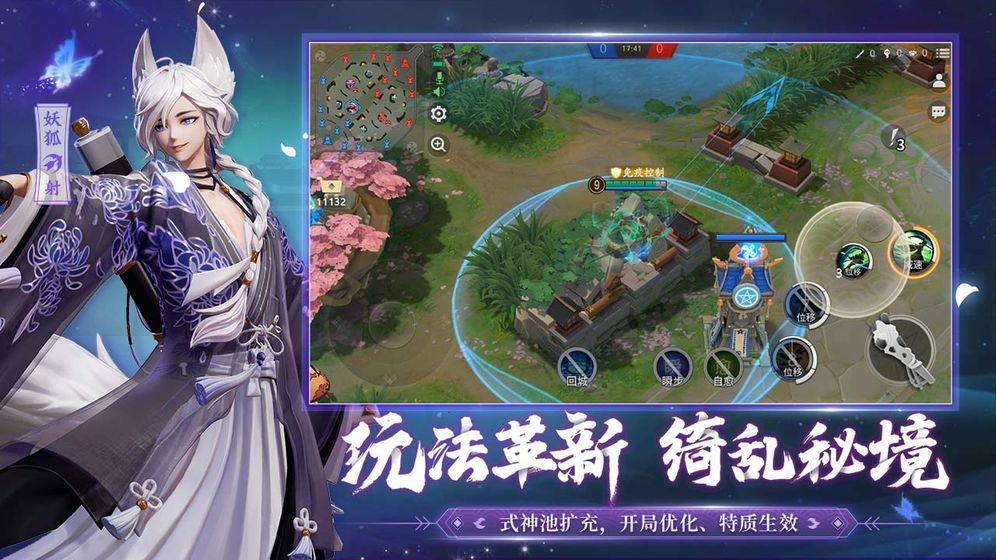 决战平安京V1.0 最新版