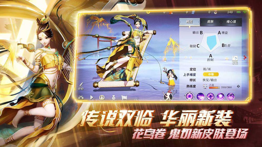 决战平安京V1.0 免费版