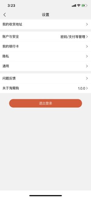 淘需购V4.2 安卓版
