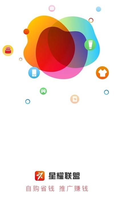 星耀联盟V4.3 安卓版