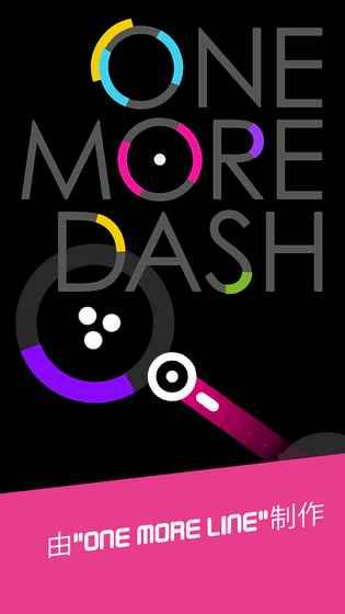 OneMoreDashV1.04.06 安卓版