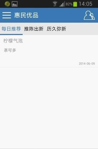 惠民优品V4.4.7 安卓版