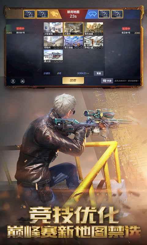 穿越火线枪战王者V1.0.120.410 中文安卓版