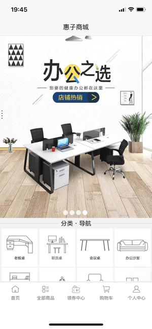惠子商城V1.0 安卓版