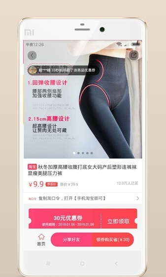 淘淘惠V3.2.0 安卓版
