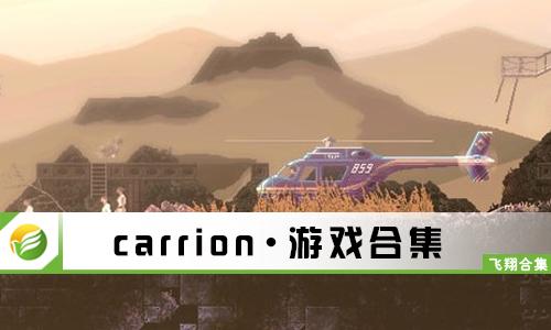 52z飞翔网小编整理了【carrion·游戏合集】,提供carrion正式版、carrion中文版/破解版/未加密版/无限金币版下载。这是一款充满了血腥和恐怖气息的地牢式闯关手游,玩家们可以化身为强大的红怪,去击杀监狱内的人类,吸取人类的恐惧情绪化为自己的食量,然后提升自己的能力。
