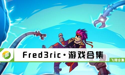 52z飞翔网小编整理了【Fred3ric·游戏合集】,提供Fred3ric游戏汉化版、Fred3ric免费版/免安装版/中文破解版下载。这是一款有全新的剧情走向的音乐游戏,在这里即将沉浸在一个艺术家的氛围之中,用你独有的音乐天分去战胜更多的邪恶势力,这也将会有着你所喜爱的元素,尽可能的以胜利的姿态做出灵活的结尾,包含着诸多的音乐类型。