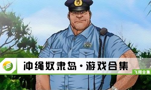 冲绳奴隶岛