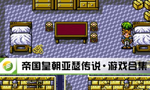 52z飞翔网小编整理了【帝国皇朝亚瑟传说·游戏合集】,提供帝国皇朝亚瑟传说安卓下载、帝国皇朝亚瑟传说剧情版/中文版/金手指下载。这是一款角色扮演游戏该款游戏的画面比较简单,游戏中玩家要跟着主角进行冒险!本作和很多台产游戏一样,本作华丽有余但底蕴不足,种种不合理的系统设置,让本作玩起来颇有难度。