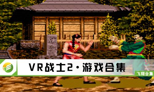 VR战士2