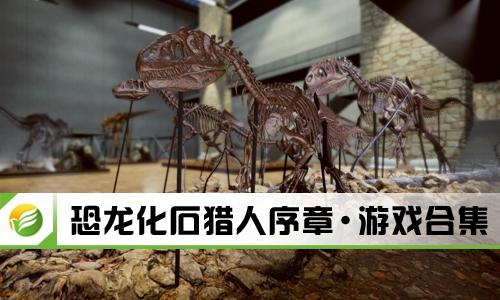 52z飞翔网小编整理了【恐龙化石猎人序章·游戏合集】,提供恐龙化石猎人序章中文版、恐龙化石猎人序章破解版、恐龙化石猎人序章免安装下载。游戏中你扮演古生物学家,去寻找曾经统治地球的绝迹间谍的化石,穿越充满敌意的土地,探索沙漠深处的奥秘和寻找恐龙化石。搜索,挖掘,研究发现的化石,准备骨骼,了解灭绝物种,建立自己的博物馆!