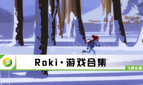 52z飞翔网小编整理了【Roki·游戏合集】,提供Roki游戏免安装版、Roki游戏中文版/破解版、Roki游戏正式版下载等等。玩家在游戏需要和托芙一起为了拯救自己的家人而踏上旅途,在旅程中你会看到很多不一样的风景,遇到很多困难,当然也会碰到那些只存在于神话中的怪物.....
