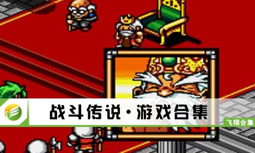 52z飞翔网小编整理了【战斗传说·游戏合集】,提供战斗传说汉化版、战斗传说中文版/破解版/无限金币版/金手指下载。这是一款即时战略游戏,游戏的目的是通过扮演一国之君,征服版图中的其余三国,本国势力通过人口和资金来表示,受到税率、战斗、领土等要素影响,当然敌国也一样。