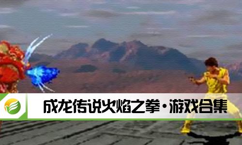 成龙传说火焰之拳