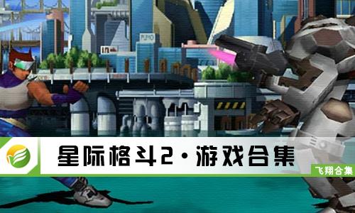 52z飞翔网小编整理了【星际格斗2·游戏合集】,提供星际格斗2安卓手机版、星际格斗2中文版/破解版/金手指版下载。游戏采用了复古的风格,游戏是1998年CAPCOM公司出品的一款3D格斗,游戏具有华丽战斗场景,人物的动作也是非常流畅,让玩家们在游戏的时候非常过瘾。