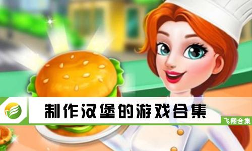 52z飞翔网小编整理了【制作汉堡的游戏合集】,提供手机上的制作汉堡游戏、制作汉堡的游戏推荐。其中包括做一个汉堡包、疯狂汉堡厨师、自制汉堡、美味汉堡屋、放置汉堡工厂、超级汉堡烹饪等热门游戏,感兴趣的小伙伴快来下载体验吧!