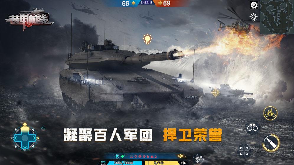 装甲前线破解版