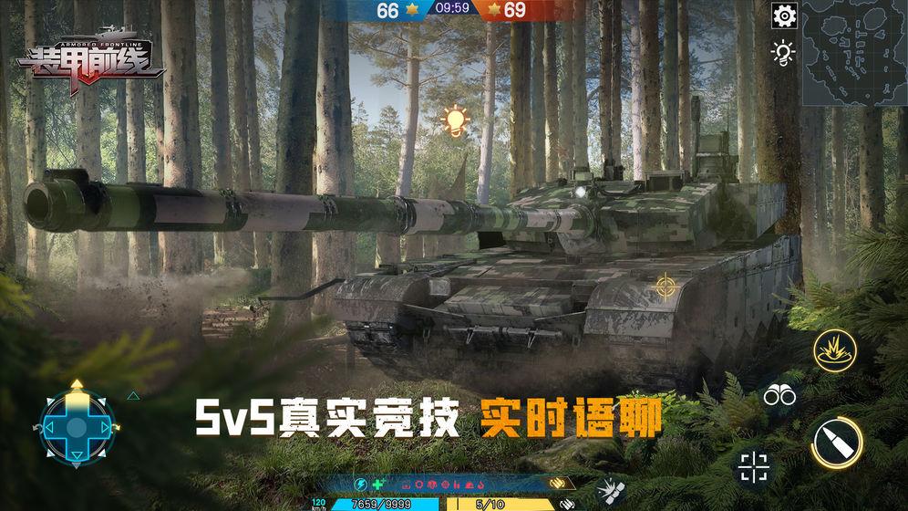 装甲前线加强版
