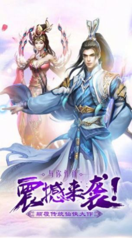 武峰修仙录V1.0.0 安卓版