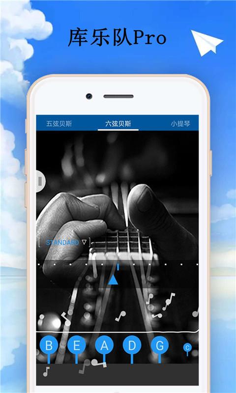 库乐队V2.4.4 安卓版